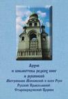 Архив и библиотека редких книг и рукописей Митрополии Московской и всея Руси Русской православной старообрядческой церкви