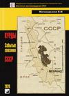 Курды – забытые союзники СССР
