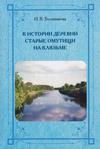 К истории деревни Старые Омутищи на Клязьме