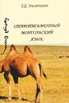 Старомонгольский письменный язык