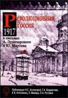 Революционная Россия: 1917 год в письмах А. Луначарского и Ю. Мартова