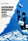 Альтернативная периодическая печать в истории российской многопартийности (1987-1996)