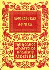 Московская Африка