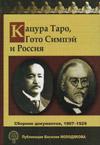 Кацура Таро, Гото Симпэй и Россия
