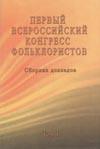 Первый Всероссийский конгресс фольклористов