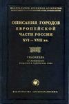 Описания городов Европейской части России XVI–XVII вв.