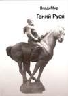 Гений Руси