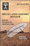 Михаил Александрович Шолохов: Жизнь. Личность. Творчество