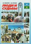 Люди и судьбы: Из истории Чеховского района Подмосковья: Хроника