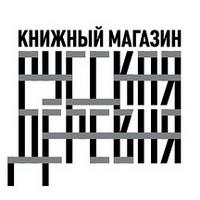Книжный магазин Русская Деревня
